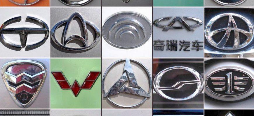Эмблемы китайских машин