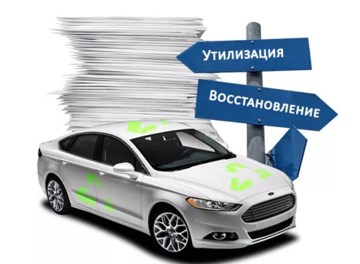 документы для авто из утиля