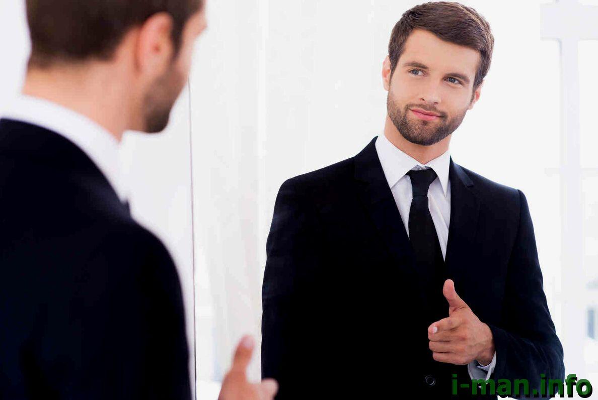 Как стать более уверенным в себе мужчиной